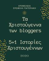 Τα Χριστούγεννα των bloggers 5+1 Ιστορίες Χριστουγέννων